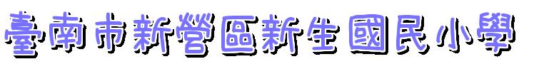 臺南市立新生國小
